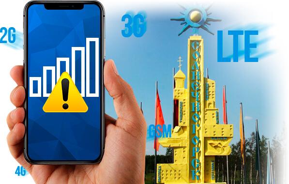 Мобильный интернет в солнечногорске