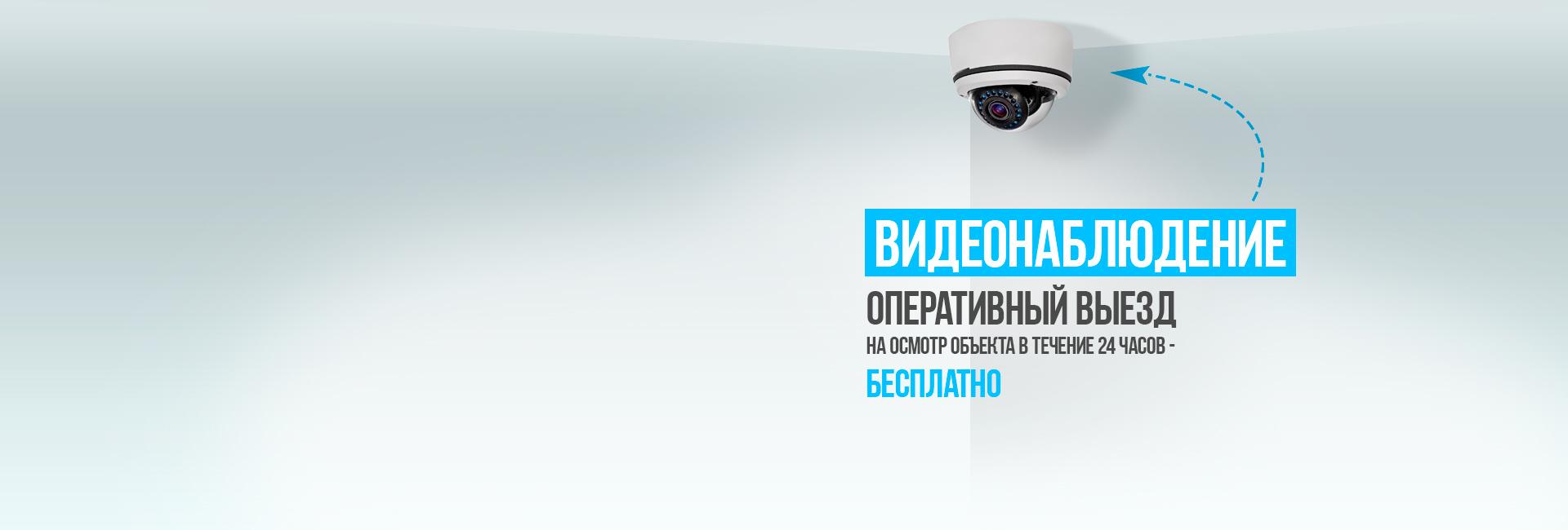 проектирование и монтаж системы безопасности и видеонаблюдения